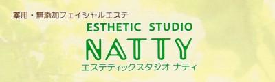 福井県大野市の肌質改善できる自然派エステ☆NATTY《ナティ》